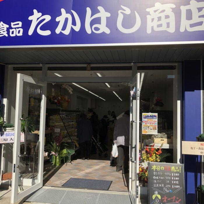 たかはし商店、本日オープン