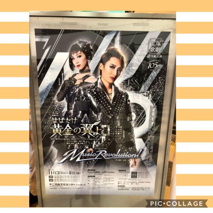 宝塚雪組全国ツアー公演観劇